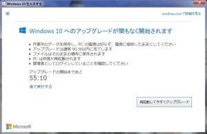 Windows10へのアップグレードがまもなくく開始されます