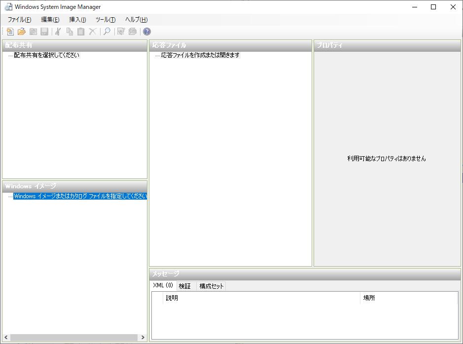 無人応答ファイルの作成:Windows システムイメージマネージャー (SIM)