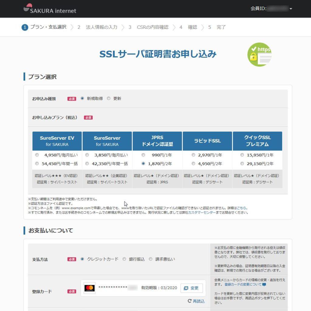さくらインターネット:SSLサーバ証明書申込み画面
