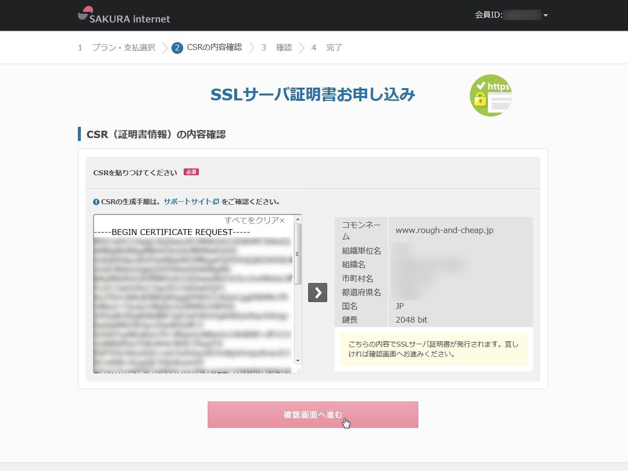 さくらインターネット: CSRの送信