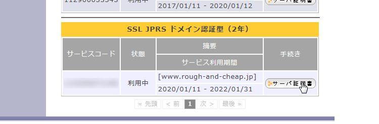 さくらインターネット: SSL サーバ証明書