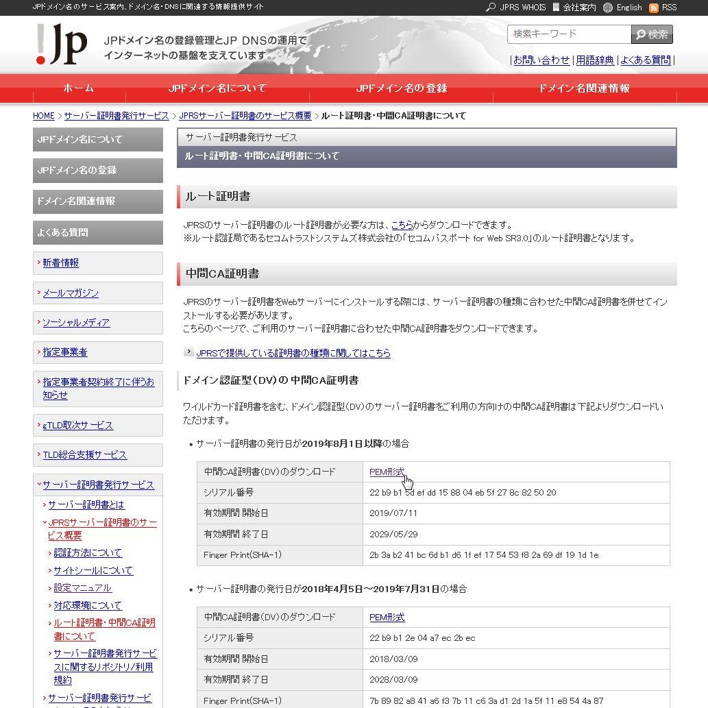 JPRS中間CA証明書のダウンロード