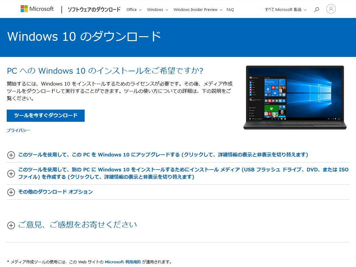 Windows 10 のダウンロード