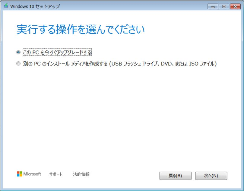 Windows 10 アップブレード