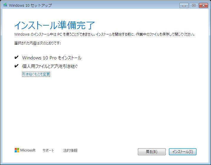 Windows 10 アップグレード: インストール準備完了