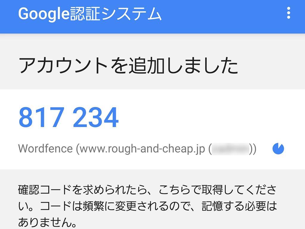 Google 認証サービス: 認証コードの表示