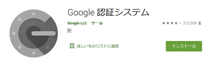 Google 認証システム on Google App Store