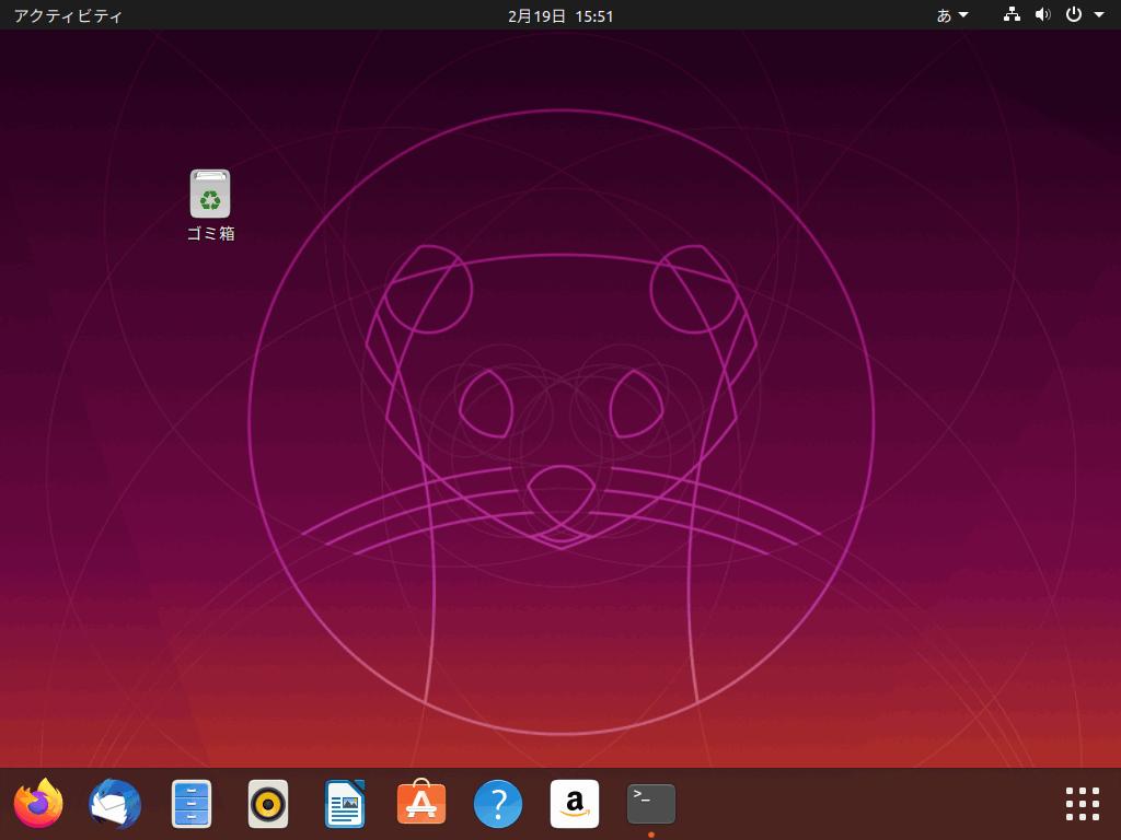 Ubuntu: Dock を下に配置したところ