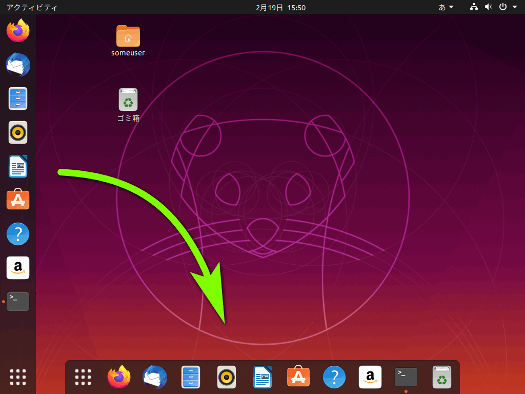 Ubuntu のドックを Mac OS X 風に配置してみる