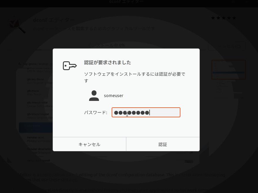 Ubuntu: パスワードを入力