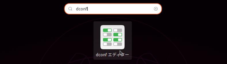 Ubuntu: dconf エディターを起動する