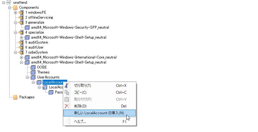 Windows システムイメージマネージャ: 管理用アカウントの登録