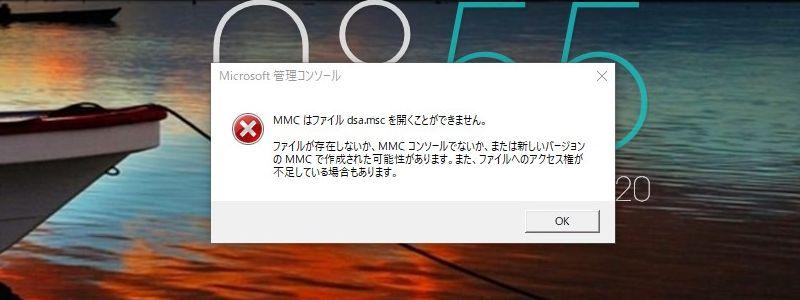 MMC は ファイル を開くことができません