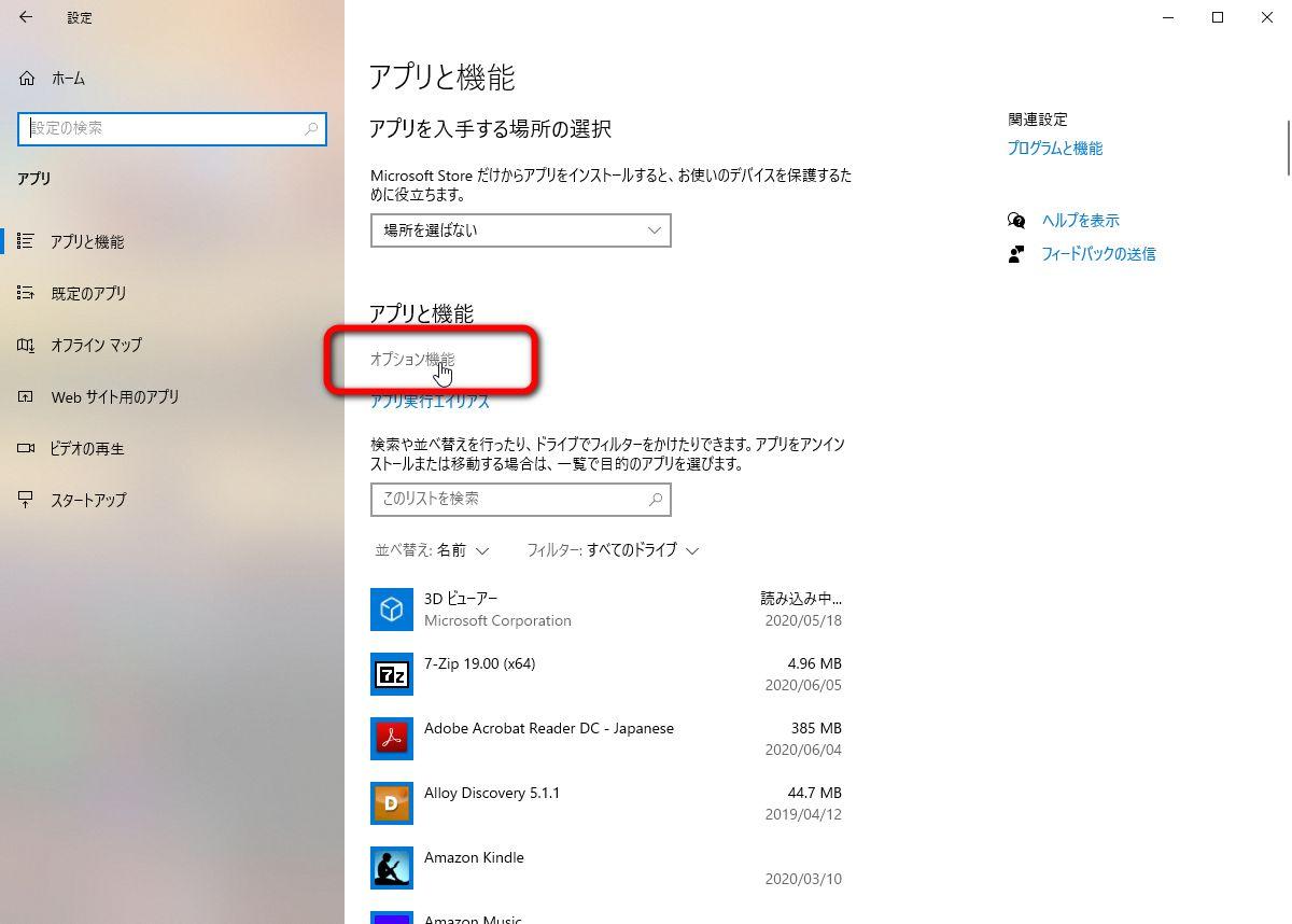 Windowsの設定: アプリと機能