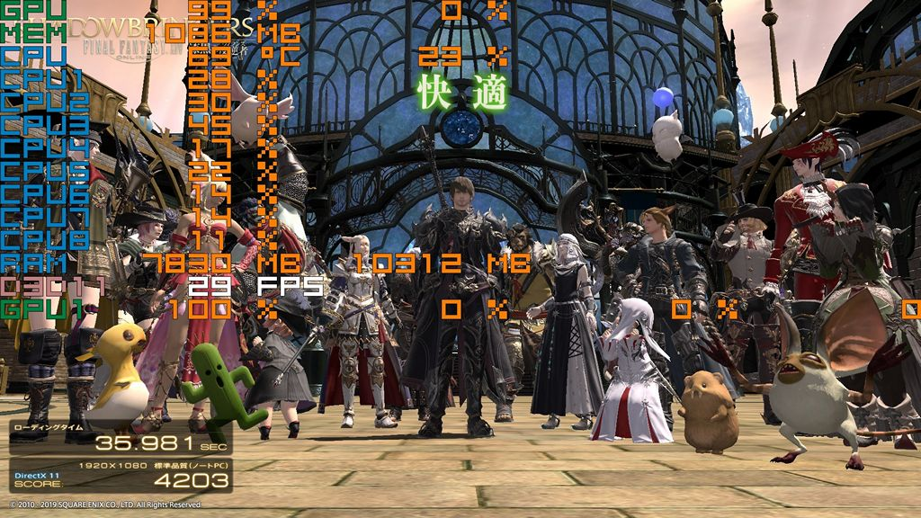 FF XIV Shadow Bringers ベンチ結果