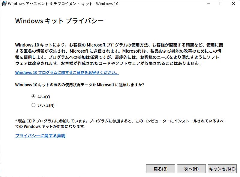Windows ADK インストール: Windows キットプライバシー