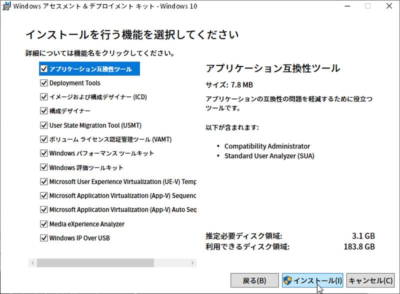 Windows ADK のインストール: インストールを行う機能を選択してください
