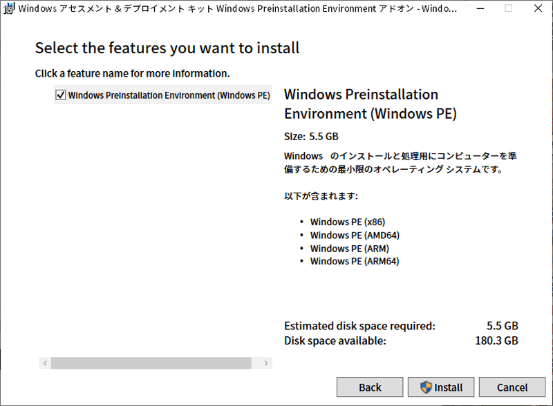 Windows PE のインストール: Select the features you want to install