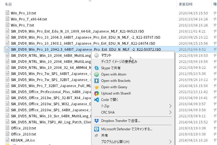 Windows 10 で ISOイメージをマウントする