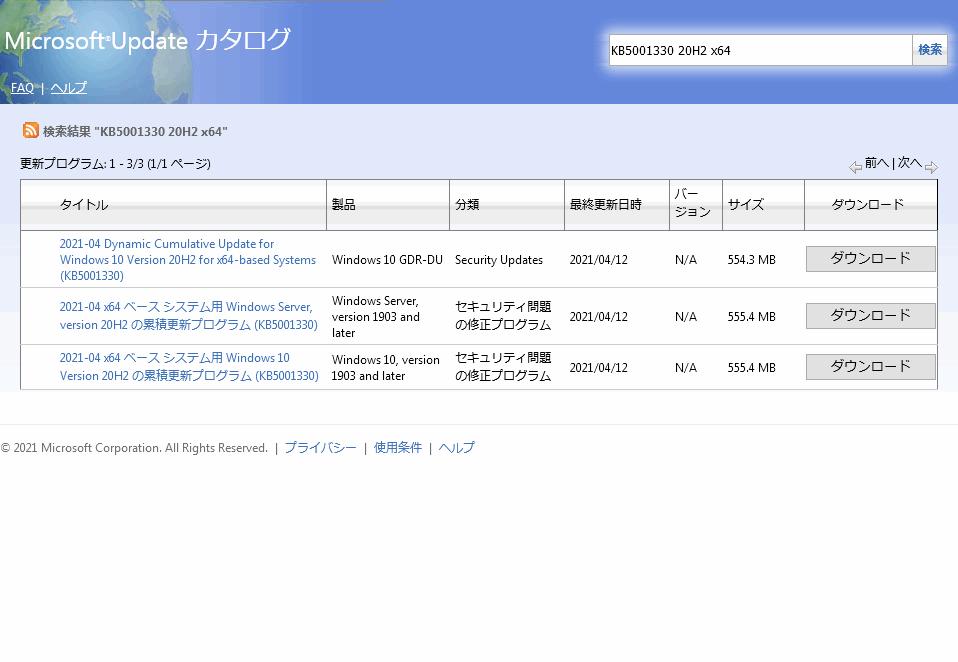 Microsoft Update カタログ