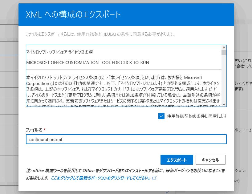 Office カスタマイズツール: 構成のエクスポート